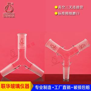 三叉真空连接管 蒸馏反应接头联华玻璃仪器14 19 24