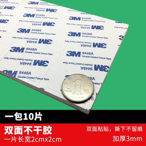 双面胶方块POP胶带3m胶纸不干胶双面泡沫胶粘贴广告纸爆炸贴纸牌