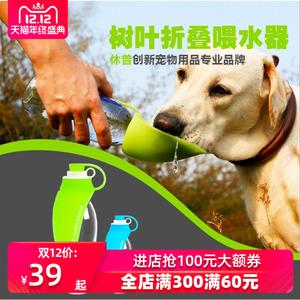 休普宠物随行杯户外狗狗饮水器便携式水壶金毛泰迪拉布拉多喝水杯