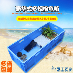 乌龟缸塑料乌龟箱带晒台鱼缸开放式养龟专用塑料箱乌龟活体饲养箱