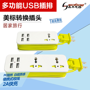 旅行便携式美标两脚插头带多口USB充电功能迷你插排插座拖接线板2