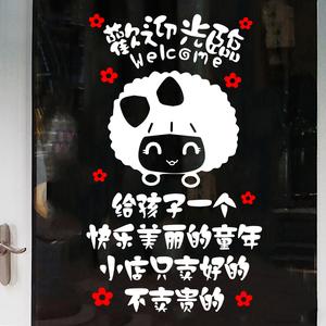 欢迎光临童装童鞋母婴店铺橱窗玻璃门贴纸儿童服装店面装饰墙贴画