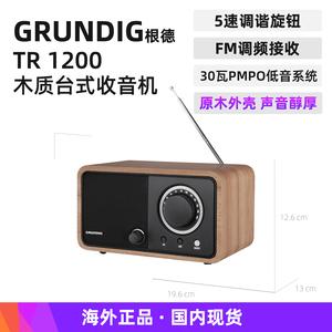 GRUNDIG/根德TR 1200復古木質臺式收音機UKW調頻FM低音收音機