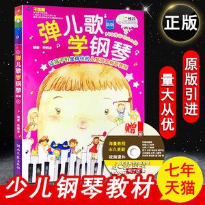 幼儿学钢琴书