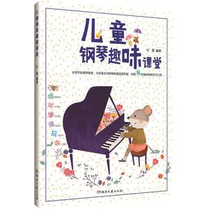 付旻 儿童钢琴初步教程零基础入门启蒙教材指导 儿童钢琴乐理书 湖南图片
