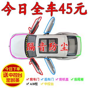 捷途X70/X70S/X90專用全車門邊縫隙隔音防塵改裝密封條