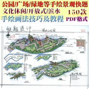 城市休闲文化广场/翠湖公园/绿地规划滨水景观手绘快题设计方案图片