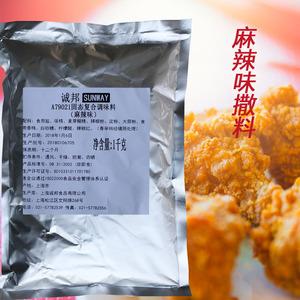 包邮 诚邦麻辣味撒料粉1kg 诚邦撒料 鸡排薯塔烤肉玉米烧烤调味