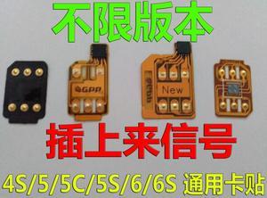 卡贴 苹果IPHONE5C/5S/6p/4S卡槽  日本版国行电信转移动联通