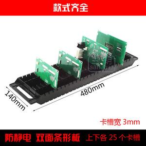 黑色防静电条形板PCB周转架双耳线路板玻璃液晶屏塑料卡槽托盘架