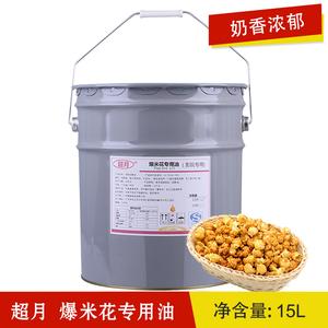 包邮 超月爆米花专用油15L装 奶香油 爆米花奶油 原料椰子油