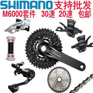 SHIMANO禧瑪諾DEORE M6000套件m610套件 20/30速山地車變速大中套