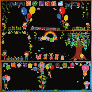 大型黑板报装饰小学幼儿园开学创意墙贴画教室文化主题墙环境布置