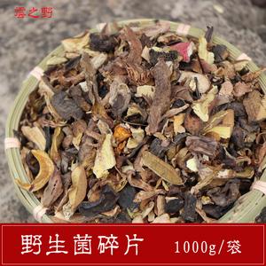 野生菌子碎块干货煲汤材料火锅汤底牛肝菌松茸酒店餐馆使用1000g