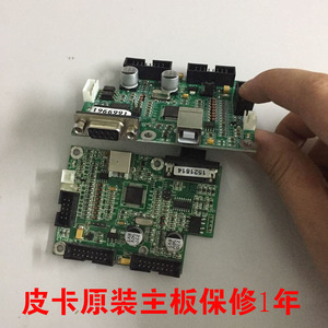 皮卡原裝正品新款皮卡刻字機主板配件原裝主板CT630/CT900/CT1200