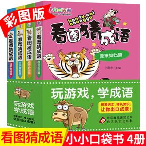 看图猜成语的书全4册 小小口袋书中国成语故事成语接龙书一三二年级课外书必读6-8-9-12岁校园畅销书小学生图书儿童文学书籍猜谜书