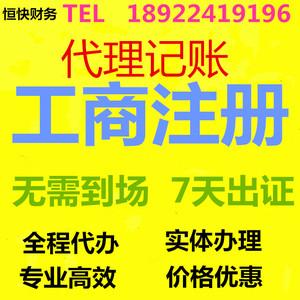 代理记账 广州公司注税务咨询/变更升级/商标注册实体经营可上门