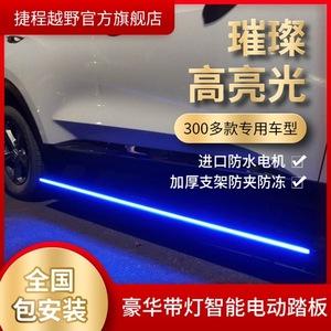 SUV电动脚踏板路虎昂科威途昂汉兰达冠道VV7奥迪Q7锐界唐二代GS8