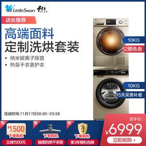 小天鹅TG100VT16WADG5+TH100-H16G 10kg洗10kg烘干机热泵洗烘套装