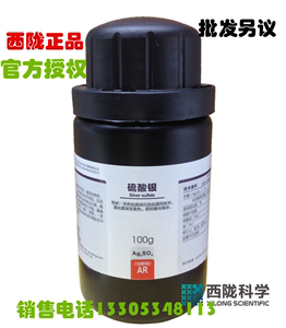 包邮 硫酸银5克AR25g100g分析纯化学实验试剂 汕头西陇化工原厂