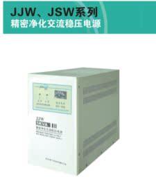 爱克赛220V交流净化稳压电源DJW/JJW-1KVA/2K/3K/5K/10K/15K/30KW