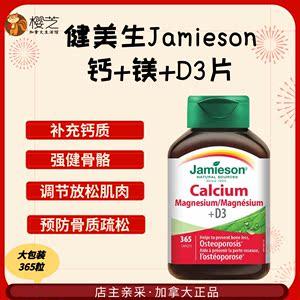 現貨 加拿大健美生鈣片Jamieson維生素D3鈣鎂片365粒補鈣強健骨骼