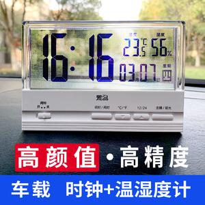 車載時鐘溫度計夜光高精度擺件車內小汽車車用時間顯示器電子鐘表