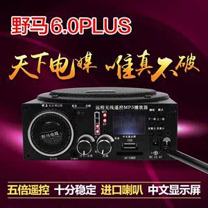 正品野馬6.0PLUS電煤 野馬6電媒機無線遙控電煤機電媒雙喇叭