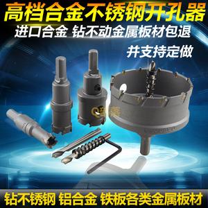 不銹鋼 金屬 木工開孔鉆47 48 49 50 51 52 53 54mm鋁合金開孔器