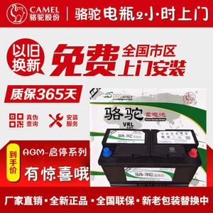 骆驼蓄电池汽车启停电瓶原装AGM12v105ah适A4LA5A6LA8L途锐卡宴