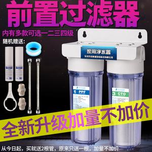 10寸前置过滤器单级二级厨房净水机双胞胎四级超滤大流量养水机