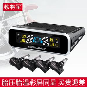 铁将军内置胎压监测器无线太阳能充电高精度汽车轮胎压表检测仪E3