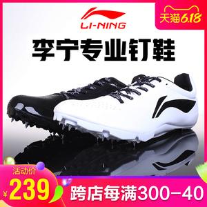 李寧釘鞋田徑短跑男專業釘子鞋女中長跑步跳遠鞋中考體考釘鞋鴛鴦