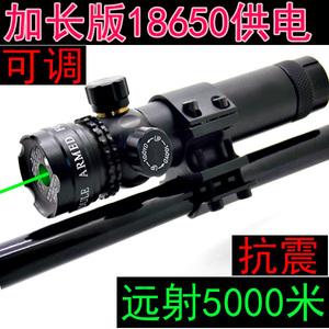 抗震红外线激光上下左右可调瞄准器激光灯瞄准高透镜片教师笔仪器