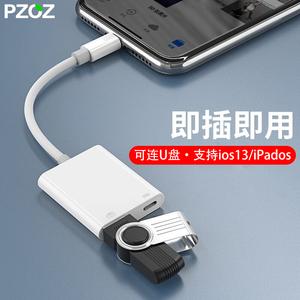 苹果OTG转接头lighting数据线外接U盘lightning至USB优盘转换器iPhone手机连接口iPados平板ipad充电线IOS13