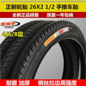 正品正新翻斗车手推车板车内外胎26x2 1/2 耐加厚4/6/8层力车轮胎