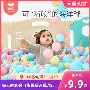 澳樂海洋球無毒無味嬰兒波波球波波池球池家用室內寶寶兒童玩具球