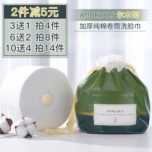 韩国尔木萄洗脸巾女一次性卷筒式加厚纯棉美容洗面巾擦脸巾家用