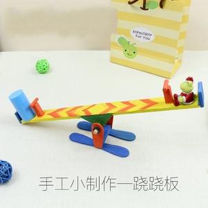 跷跷板男孩女孩diy手工小制作材料包科技杠杆原理创意儿童玩具