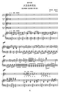 大豆白米花生 混声合唱 钢琴伴奏谱 《运河谣》原调降E 8页