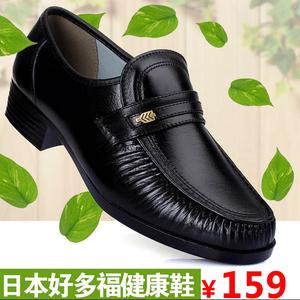 健康鞋男日本好多福健康鞋原裝正品日本健康鞋保健鞋男士健康皮鞋