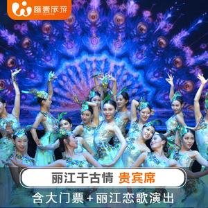 [丽江千古情-演出门票]含大门票丽江恋歌贵宾席电子票