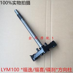 林海雅馬哈原裝配套摩托車配件福喜福逸LYM100方向柱下三星下聯板