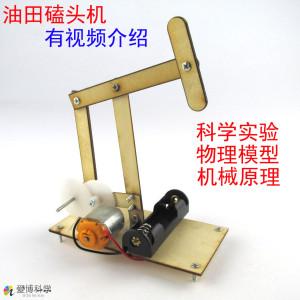 diy科技小制作 油田磕头机抽油机 手工益智拼装模型 科学小发明