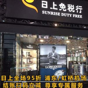 上海浦東虹橋機場93日上免稅店95折券二維碼打折優惠折扣全場通用