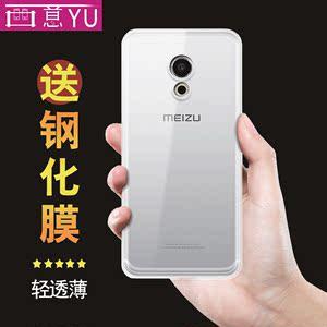 魅族PRO6手机壳PRO6S保护套pro6全包透明硅胶防摔男女软壳潮