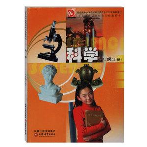 江苏教育出版社 科学6年级上册 六上 6上 小学 科学 课本图片