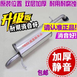 適用于長安逸動排氣管尾段汽車不銹鋼消聲器配件雙層消音包加厚