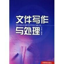 配貨正版]文件寫作與處理 編輯、剪輯曹潤芳 中國檔案出版社發行部 9787801665829