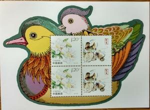 个性化 鸳鸯 邮票 小版票 大版票集邮